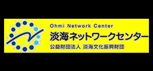 淡海ネットワークセンター