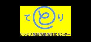 鳥取県民サポートセンター