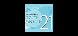 やまぐち県民ネット21
