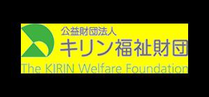 キリン福祉財団