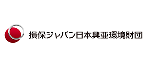 損保ジャパン日本興亜環境財団