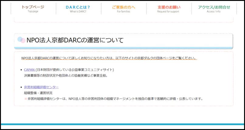 京都DARC