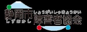 障害者協会ロゴ