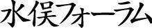 ロゴ_水俣フォーラム
