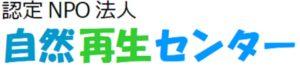【自然再生センター】ロゴマーク3