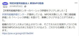 nigata-npo-kyokai