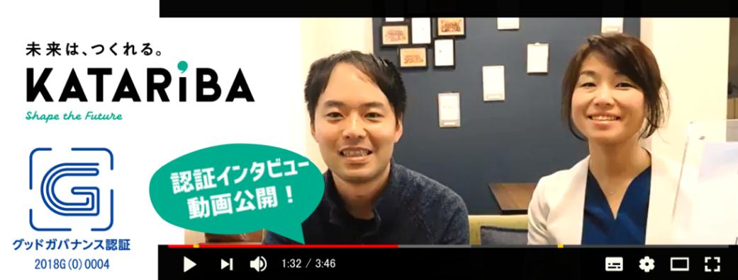 認証インタビュー動画公開 NPOカタリバ